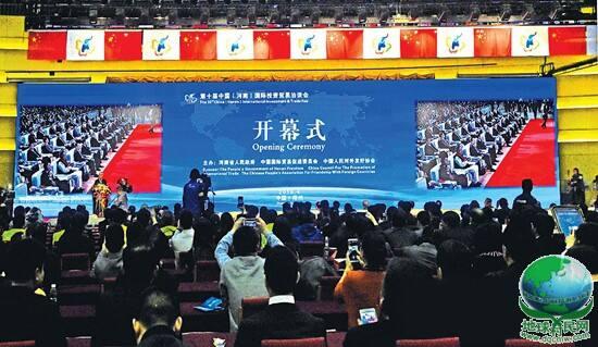 """第十届中国(河南)国际投资贸易洽谈会暨内陆开放高地创新论坛""""开幕典礼。"""