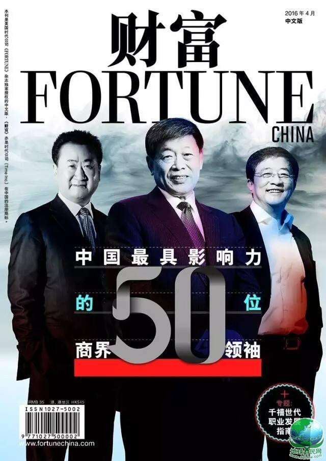 2016中国最具影响力的50位商界领袖