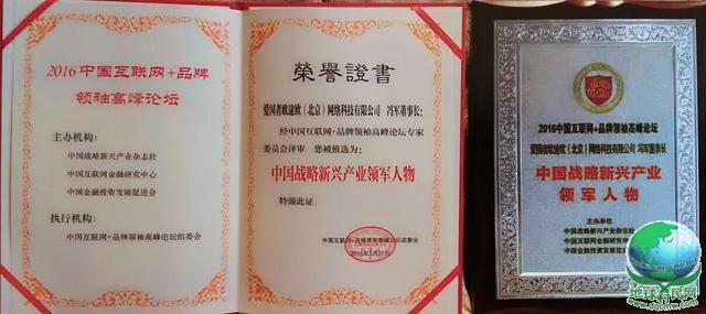 互联网品牌领袖大会  爱国者独揽两项大奖