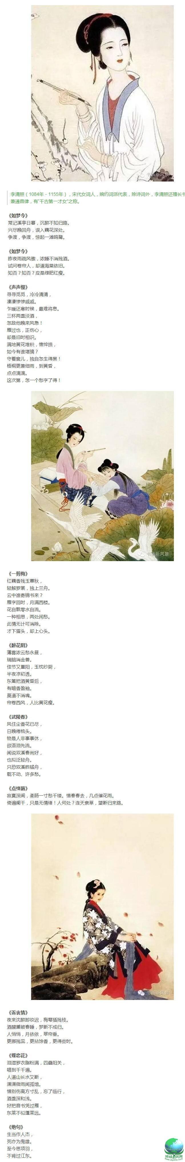 """""""千古第一才女""""李清照最经典的十首诗词"""