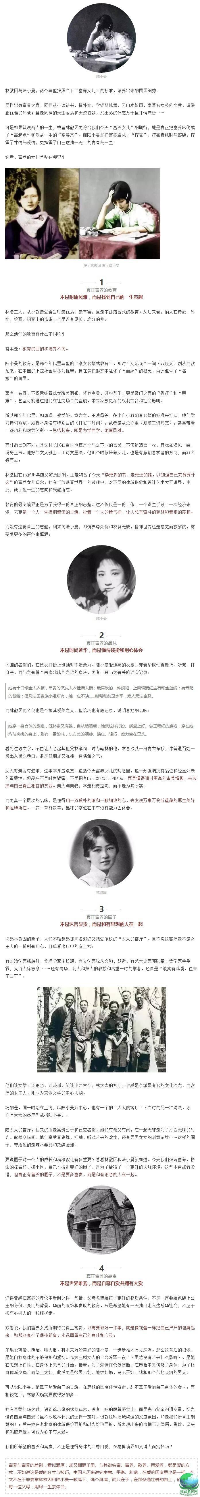 林徽因VS陆小曼,富养的女儿差别在哪里