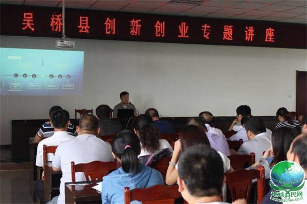 青年干部创新创业发展专题讲座在吴桥县成功举办