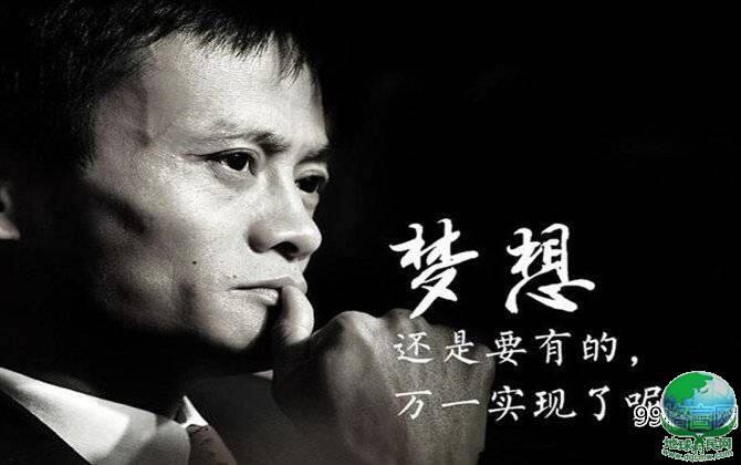 """马云澳门大学演讲:别把时间放在""""成为第一""""上"""