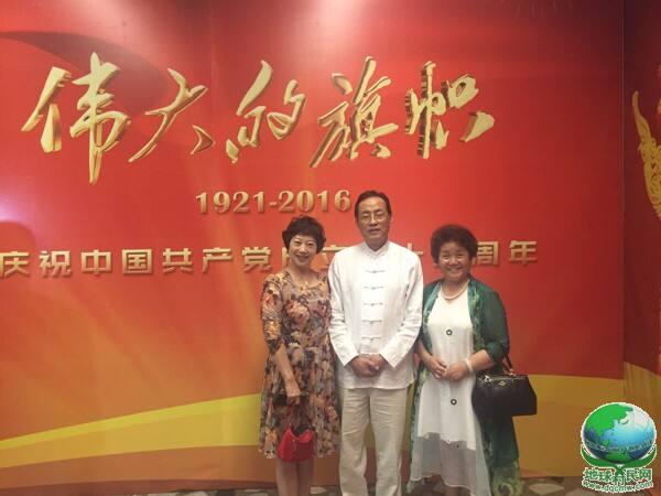 """张惠臣受邀观看""""伟大的旗帜--庆祝中国共产党成立九十五周年""""晚会!"""
