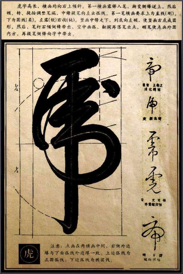一些书法家最爱写的32个汉字