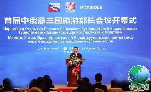 首届中俄蒙三国旅游部长会议在呼和浩特开幕