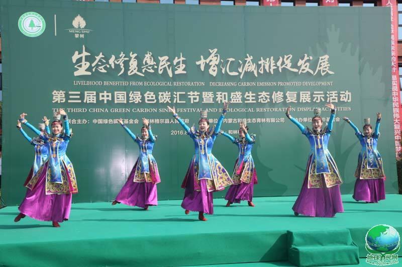 第三届中国绿色碳汇节暨和盛生态修复展示活动成功举办