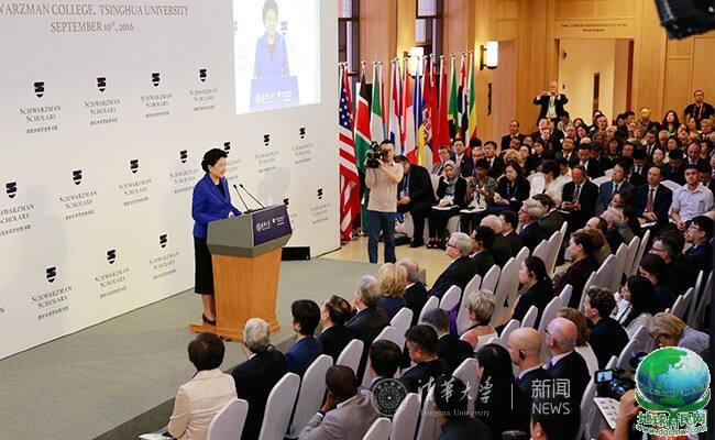 清华大学苏世民书院正式开学