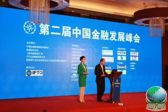 2016第二届中国金融发展峰会(CFFE)在京成功举行
