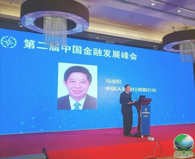 第二届中国金融发展峰会(CFFE)在京隆重召开 热议供给侧展望新金融