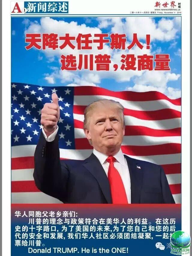 特别报道:唐纳德·特朗普成功当选为第五十八届美国新一任总统