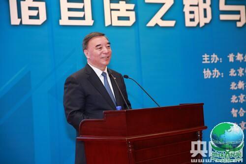 2016首都企业家论坛在北京举行