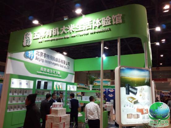 北京生态工程研究院成功主办生态循环农业高峰论坛