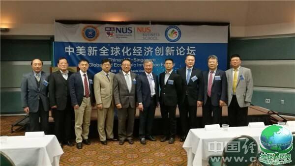 中美新全球化经济创新论坛举行