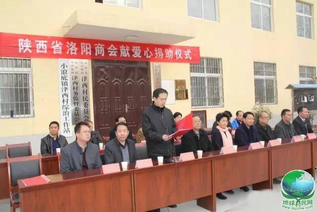 陕西洛阳商会企业家帮扶家乡脱贫攻坚
