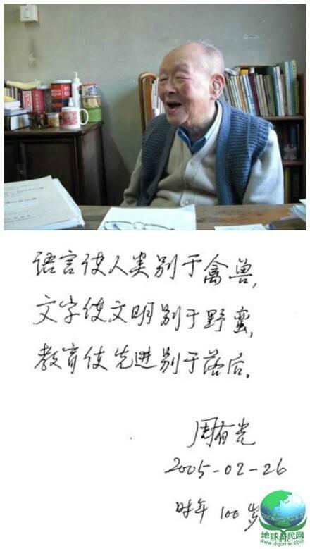 汉语拼音之父已112岁:上帝糊涂,把我忘掉了