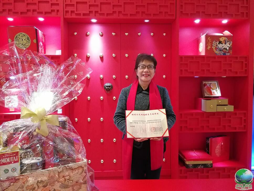 美籍华人企业家郑莉容聘为地球村民网驻美财务总规划师