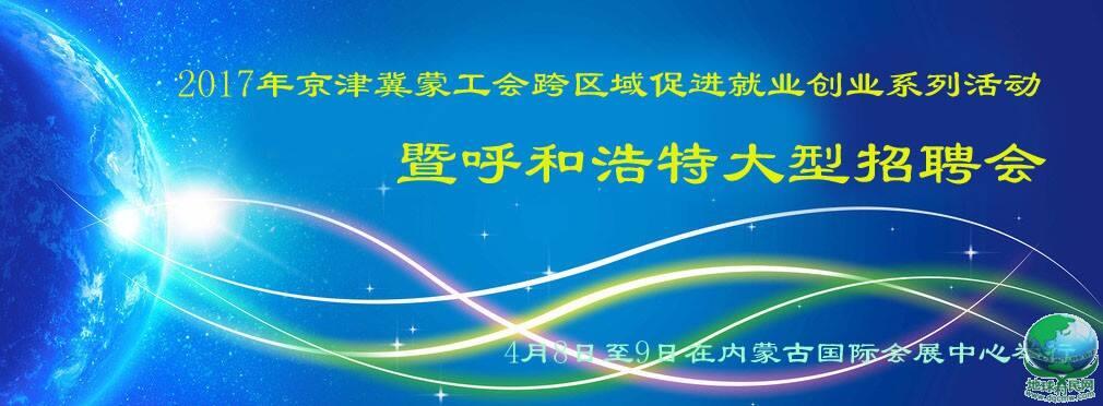 京津冀蒙跨区域促进就业创业招聘会将于4月8日在呼和浩特举行