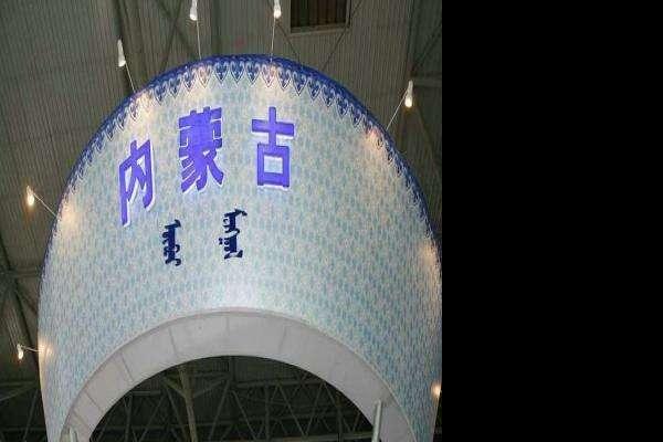 为内蒙古成立70周年喝彩!
