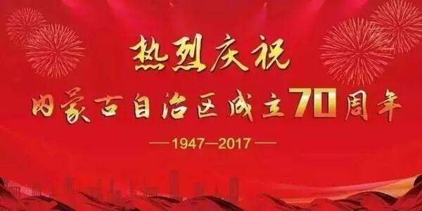 热烈祝贺内蒙古自治区成立70周年...
