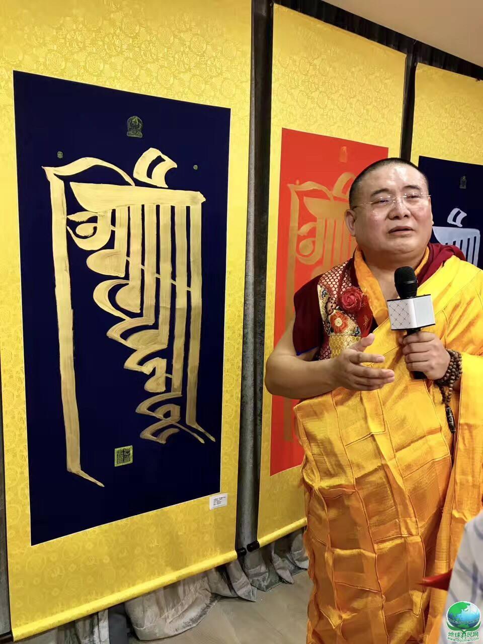【金刚法王梵文书法作品世界巡展——香港站】启动仪式上的起缘文