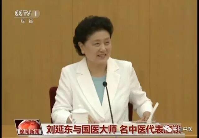 刘延东与国医大师和全国名中医代表座谈时的讲话